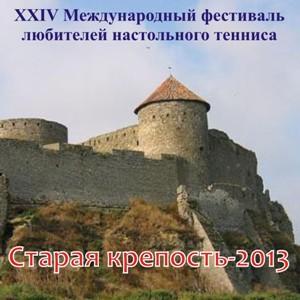 Фестиваль Старая крепость