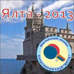 ялта-2013