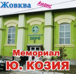 Ю. Козий