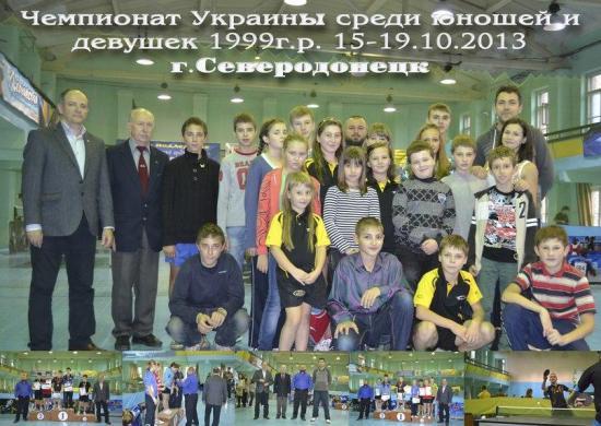 Северодонецк_участники чемпионата по настольному теннису