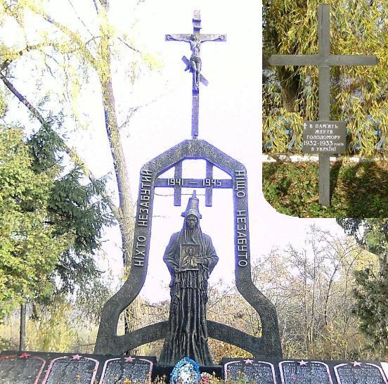 Михнов мемориал Голодомору