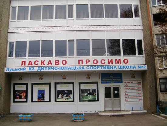 Луцк ДЮСШ №2