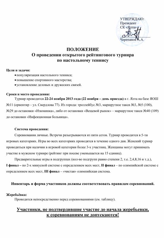 Polozhenie-23-24.11.2013 (1) а 2