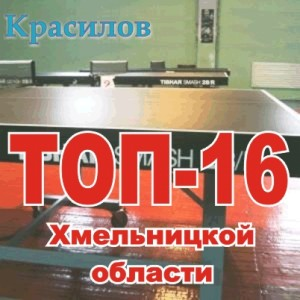 ТОП-16 Красилов