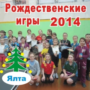 рождественские игры Ялта 2014