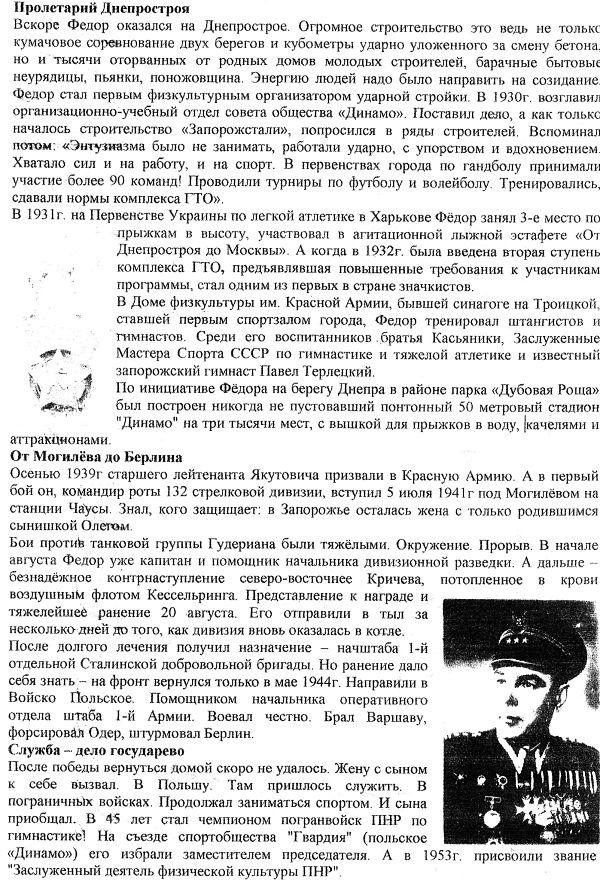 Якутович, биография 2