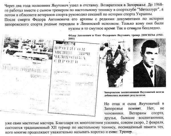 Якутович, биография
