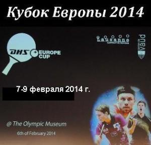 Кубок Европы 2014