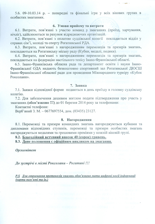 Кубок Роксоланы 2014-2