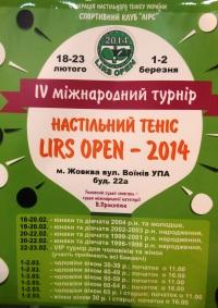 Лирс, плакат