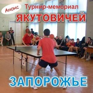 турнир Якутовичей