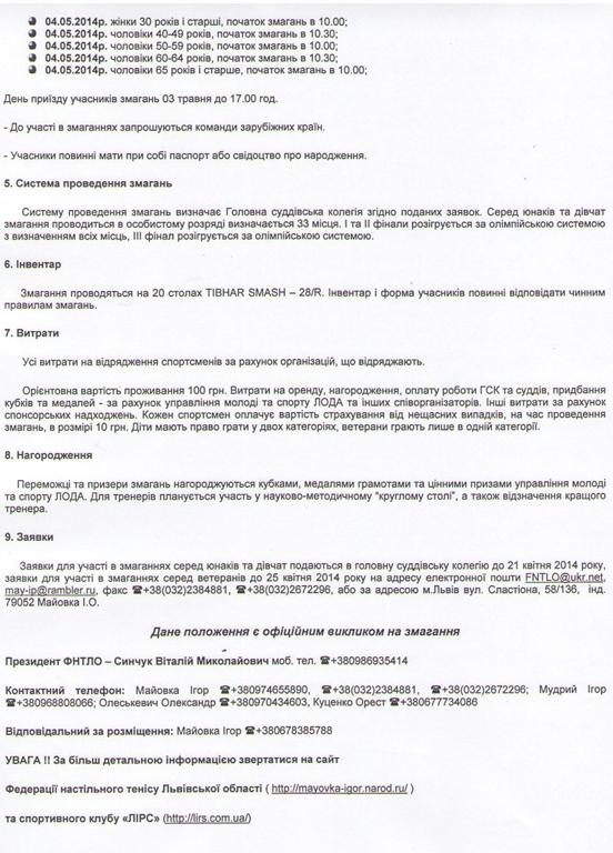Положение Кубок Строкатова 2