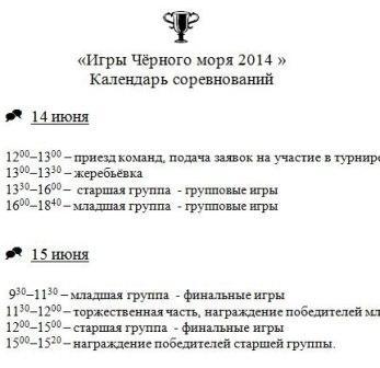 расписание турнира по настольному теннису