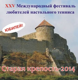 Старая крепость-2014