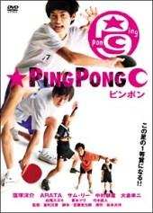 фильм Пинг-понг, Япония
