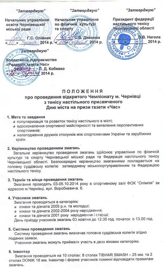 Положение Черновцы 1