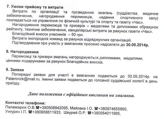 Положение Черновцы 2