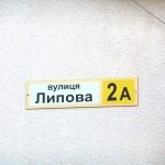 Адрес школы