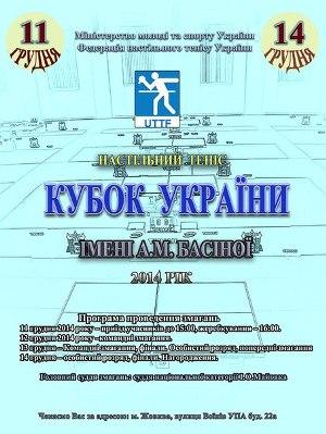 Kubok-Ukrainyi-2014-po-nastolnomu-tennisu