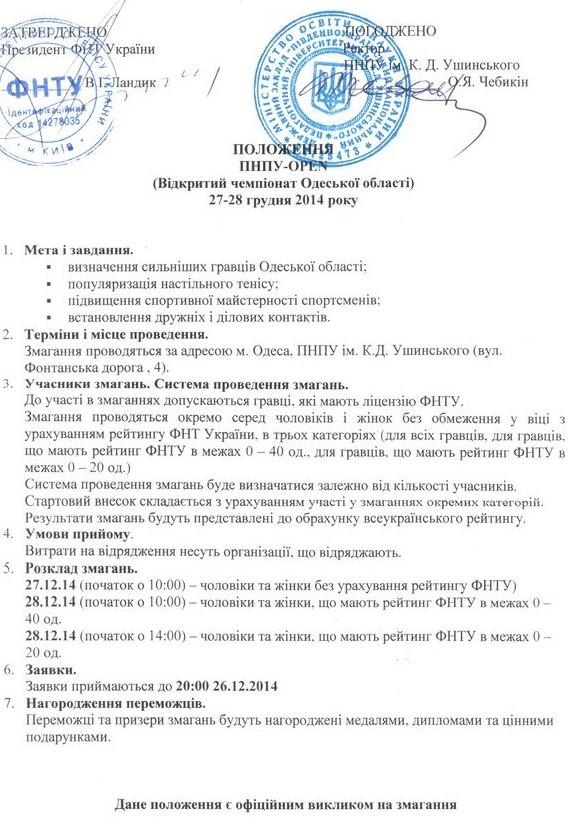 Открытый чемпионат Одессы, положение