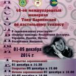плакат турнира Карпинской