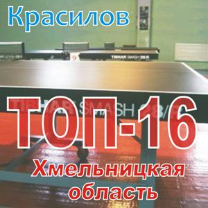 Красилов ТОП-16