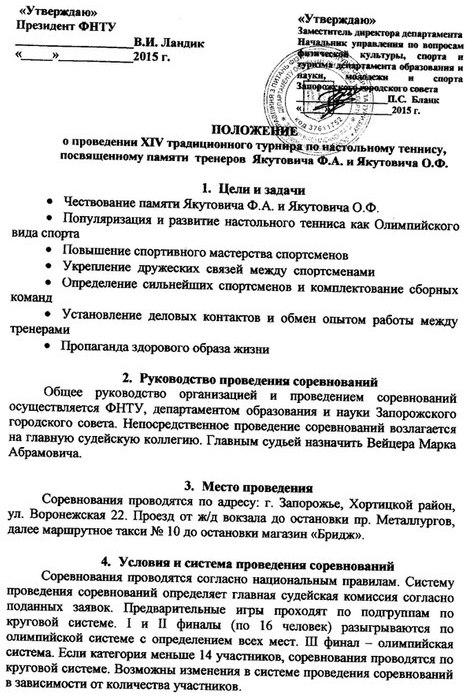 Якутовичей 1