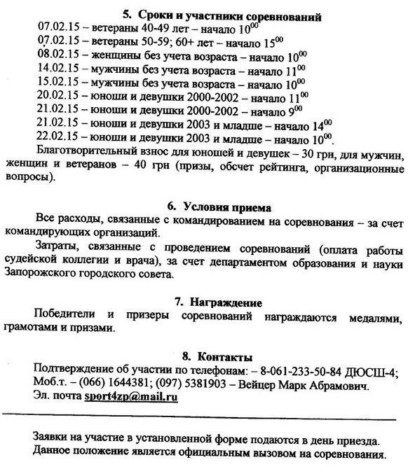 Якутовичей 2