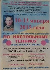 плакат турнира