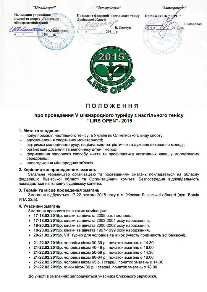 Положення LIRS OPEN 2015 1