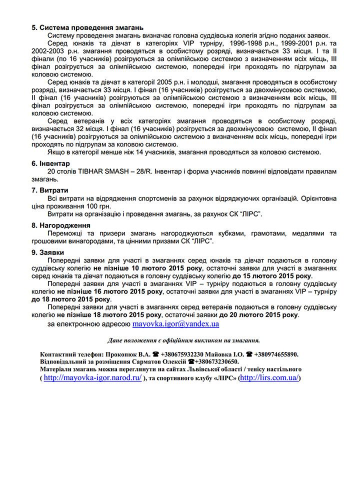 Положення LIRS OPEN 2015 2
