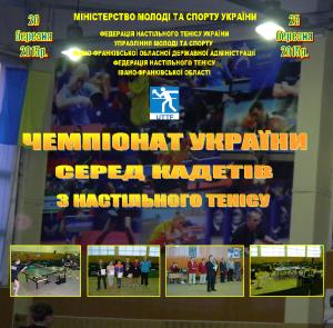 Rezultatyi-chempionata-Ukrainyi