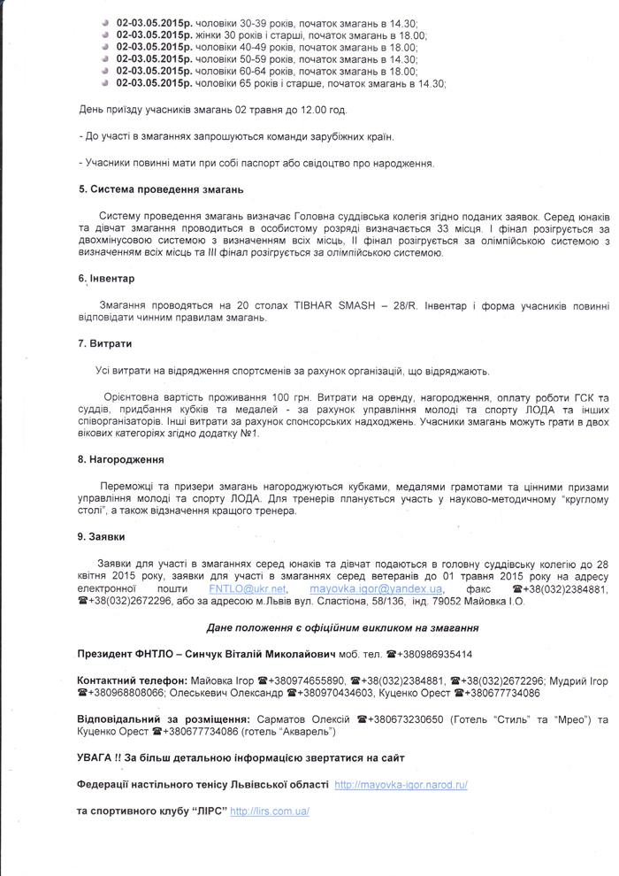 a.strokatov_2015-2