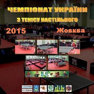 чемпионат Украины 2015