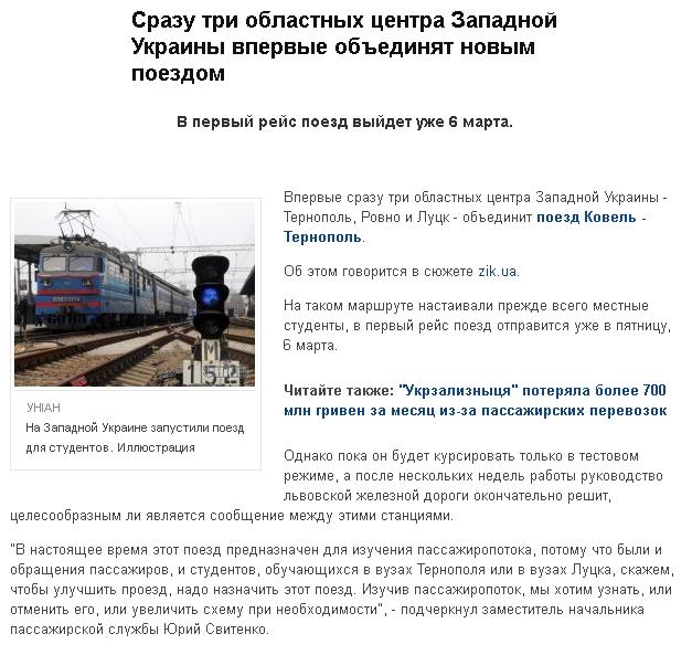 новости железной дороги