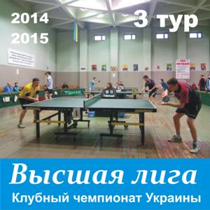 высшая лига Украины