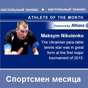 Николенко Максим