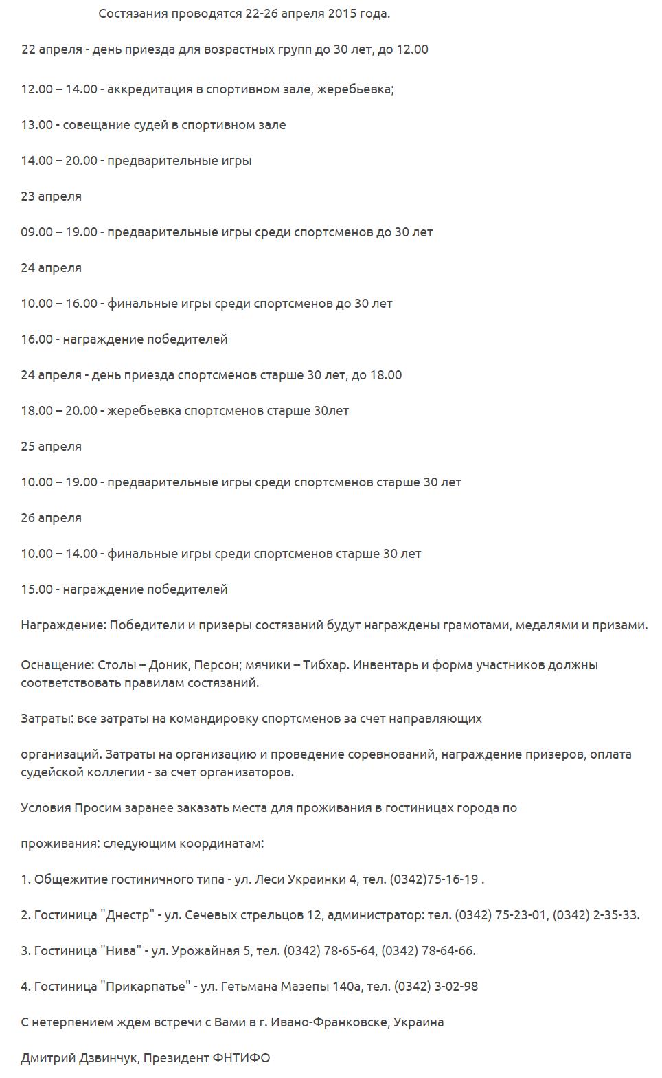 Положение Кубка Карпат 2
