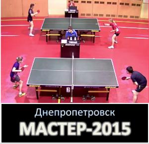 мастерс 2015