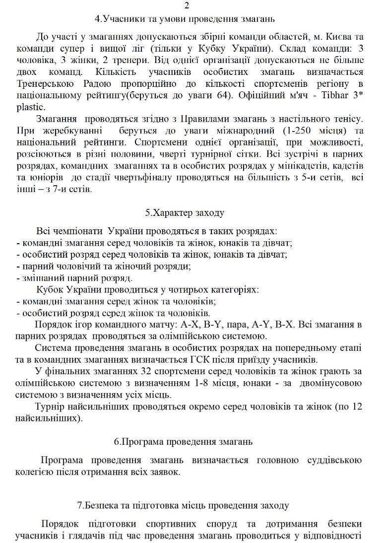 Регламент 2