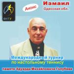 Zastavka-turnir-Golubeva-4