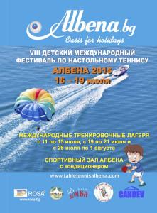 albena-2015-kids-russian