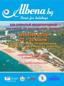 albena-2015-vets-russian