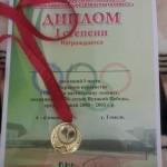 диплом 1-й степени