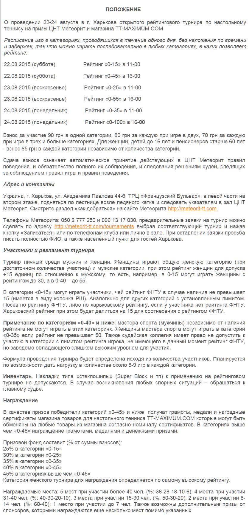 Положение Харьков