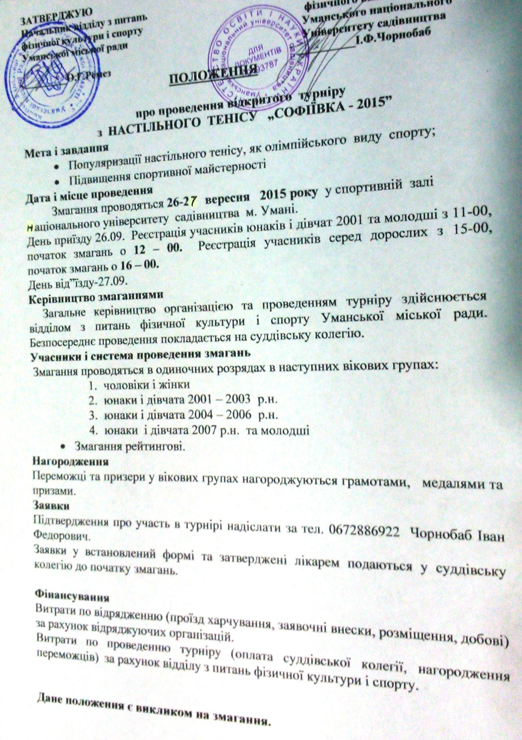 Положение Софиевка 2015