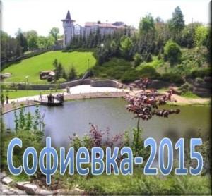 софиевка 2015