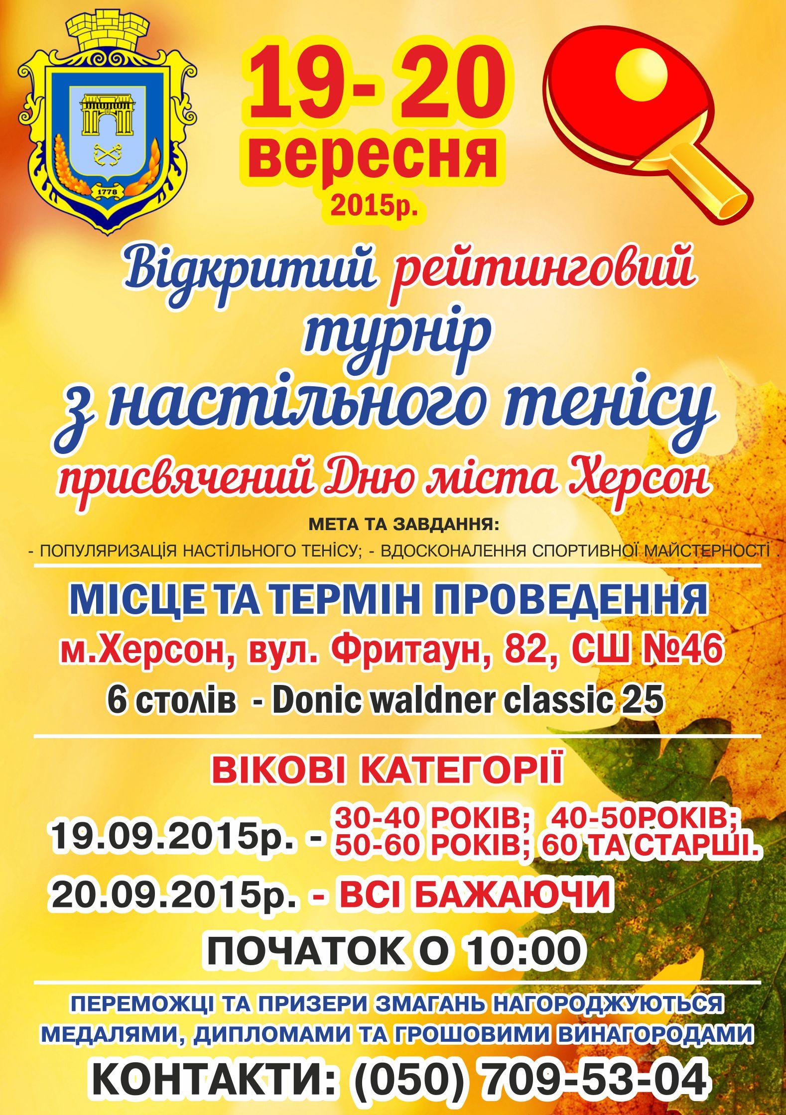 Turnir_Kherson