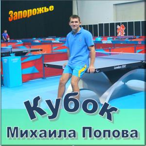 Кубок Михаила Попова