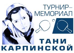 karpinskaya